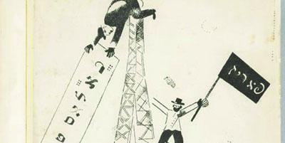 Le yiddish sous le ciel de Paris  : hommes et livres en dialogue
